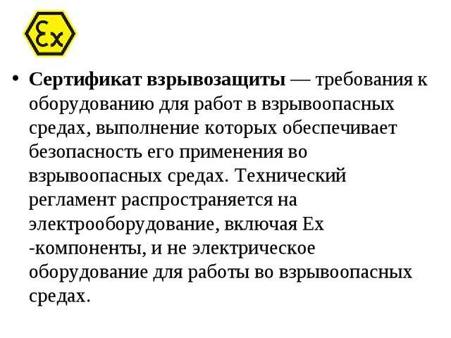 Сертификат взрывозащиты—требования к оборудованию для работ в взрывоопасных...