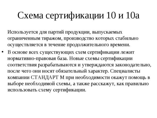 Схема сертификации 10 и 10а Используется для партий продукции, выпускаемых ог...