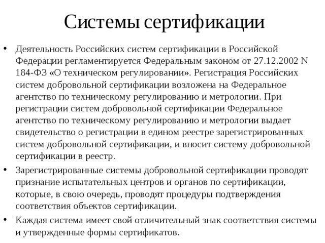 Системы сертификации Деятельность Российских систем сертификации в Российской...