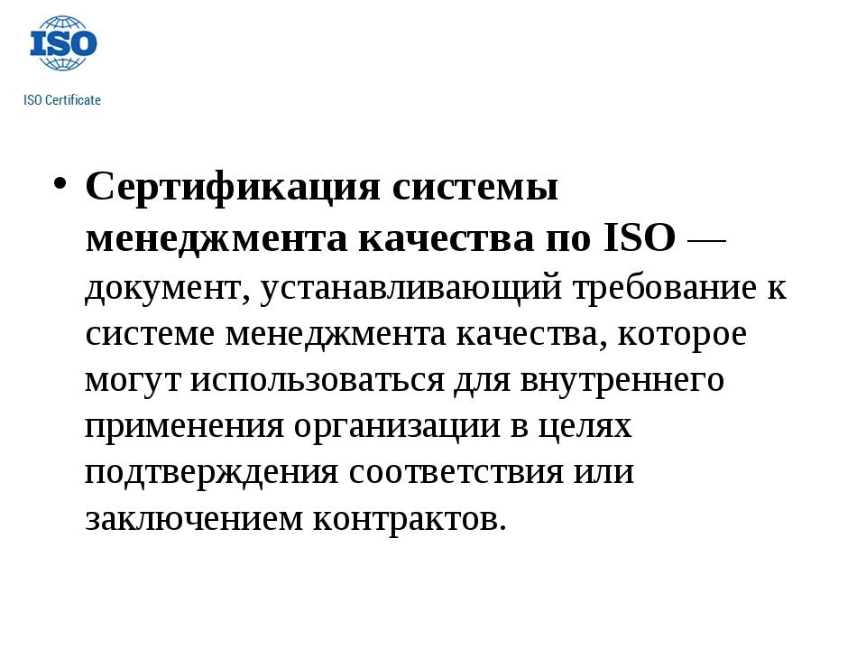 Сертификация системы менеджмента качества по ISO— документ, устанавливающий...