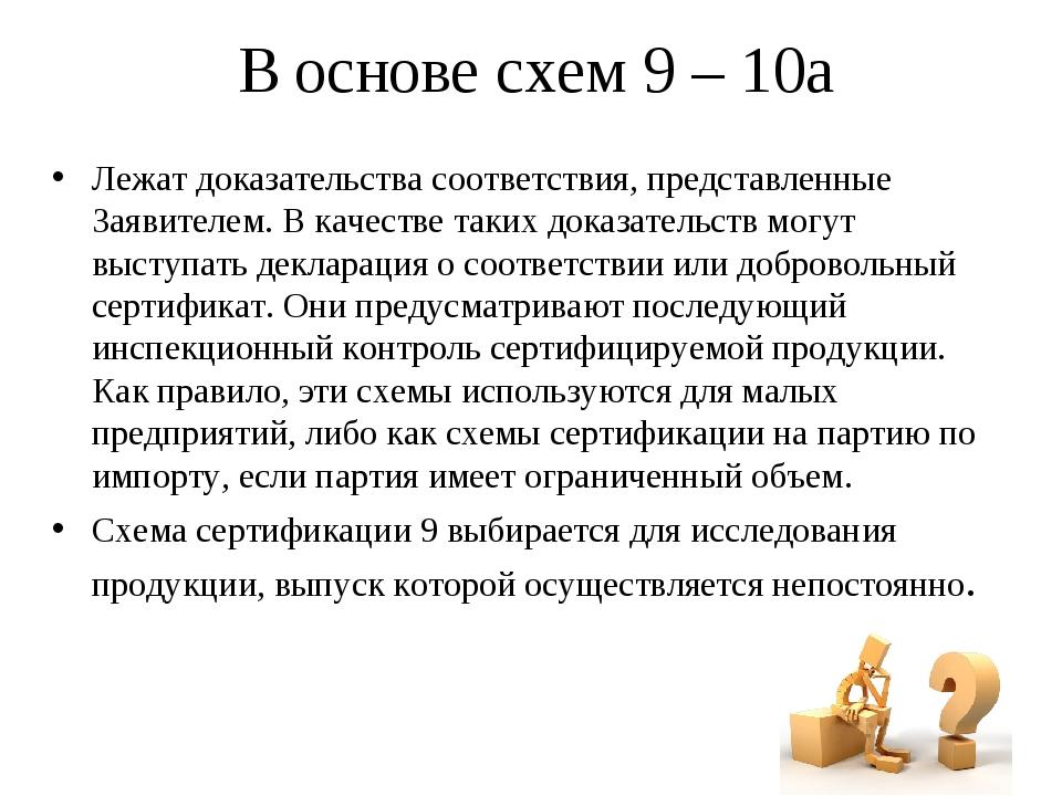 В основе схем 9 – 10а Лежат доказательства соответствия, представленные Заяви...