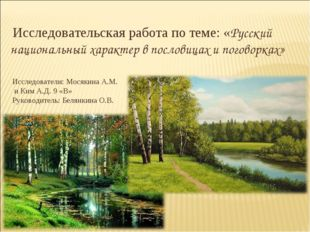 Исследовательская работа по теме: «Русский национальный характер в пословица