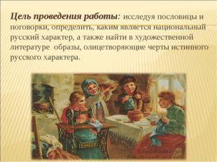 Цель проведения работы: исследуя пословицы и поговорки, определить, каким яв