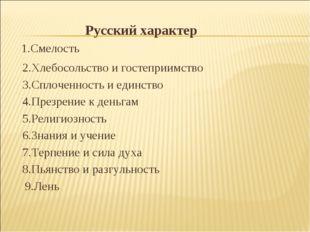 Русский характер 1.Смелость 2.Хлебосольство и гостеприимство 3.Сплоченность и