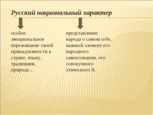 Русский национальный характер особое эмоциональное переживание своей принадле