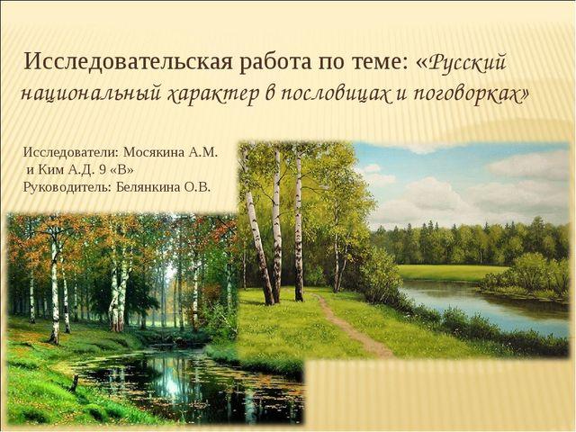 Исследовательская работа по теме: «Русский национальный характер в пословица...