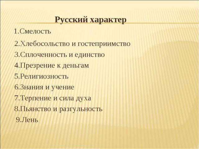 Русский характер 1.Смелость 2.Хлебосольство и гостеприимство 3.Сплоченность и...