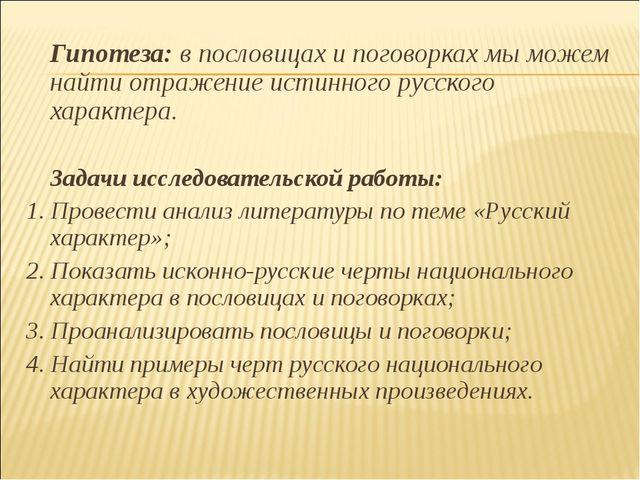 Гипотеза: в пословицах и поговорках мы можем найти отражение истинного русск...