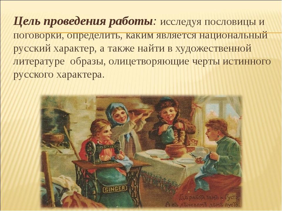 Русские пословицы и поговорки в проведении