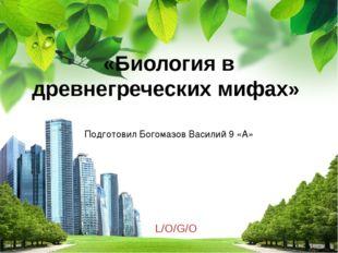«Биология в древнегреческих мифах» Подготовил Богомазов Василий 9 «А» Company