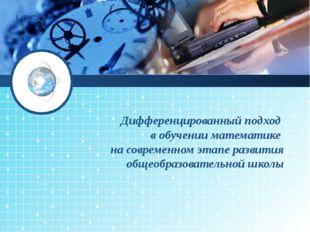 Дифференцированный подход в обучении математике на современном этапе развития