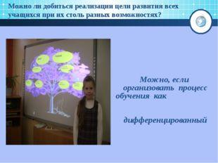 Можно, если организовать процесс обучения как дифференцированный Можно ли до