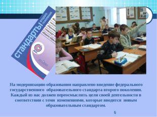 ФГОС На модернизацию образования направлено введение федерального государстве