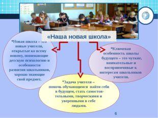 *Новая школа – это новые учителя, открытые ко всему новому, понимающие детску