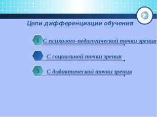 Цели дифференциации обучения  С психолого-педагогической точки зрения 1 С с