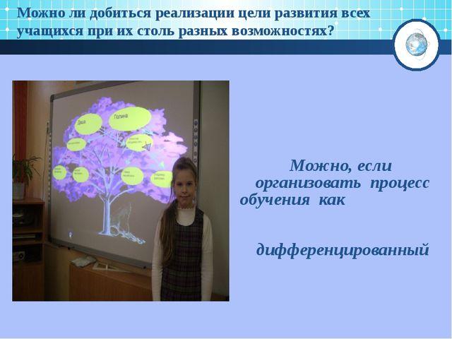 Можно, если организовать процесс обучения как дифференцированный Можно ли до...