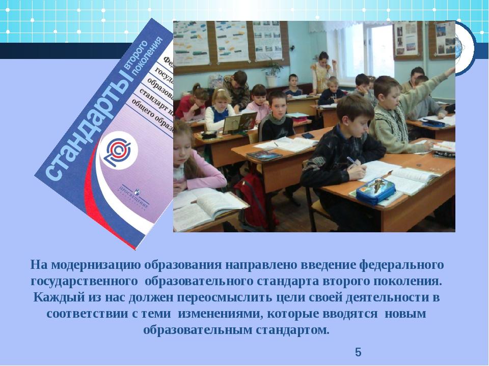 ФГОС На модернизацию образования направлено введение федерального государстве...