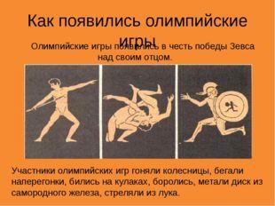 Как появились олимпийские игры Олимпийские игры появились в честь победы Зевс