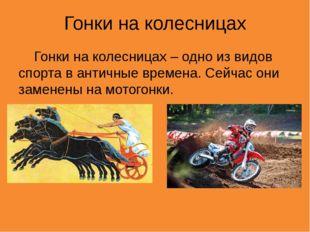 Гонки на колесницах Гонки на колесницах – одно из видов спорта в античные вре