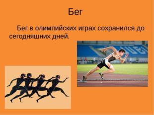 Бег Бег в олимпийских играх сохранился до сегодняшних дней.