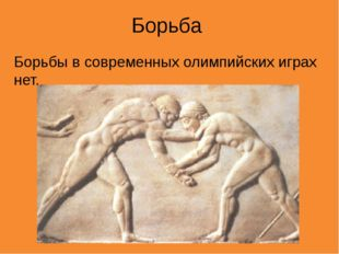 Борьба Борьбы в современных олимпийских играх нет.