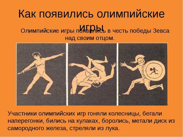 Как появились олимпийские игры Олимпийские игры появились в честь победы Зевс...