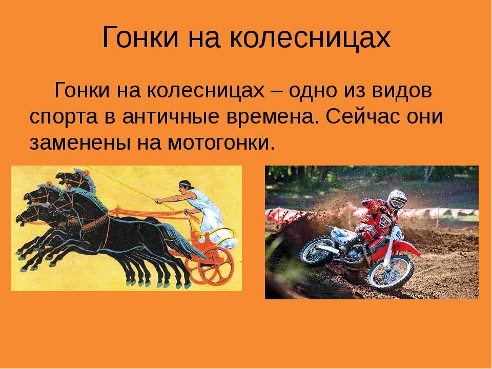 Гонки на колесницах Гонки на колесницах – одно из видов спорта в античные вре...