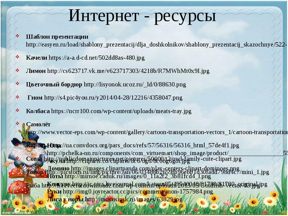 Интернет - ресурсы Шаблон презентации http://easyen.ru/load/shablony_prezenta...