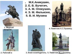 М.К.Аникушин, 2. Е. В. Вучетич, 3. А. М. Опекушин, 4. Э. М. Фальконе, 5. В. И