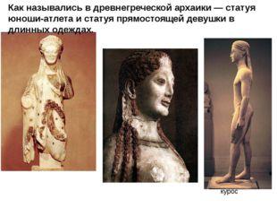 Как назывались в древнегреческой архаики — статуя юноши-атлета и статуя прямо