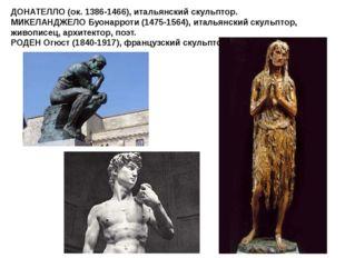 ДОНАТЕЛЛО (ок. 1386-1466), итальянский скульптор. МИКЕЛАНДЖЕЛО Буонарроти (14