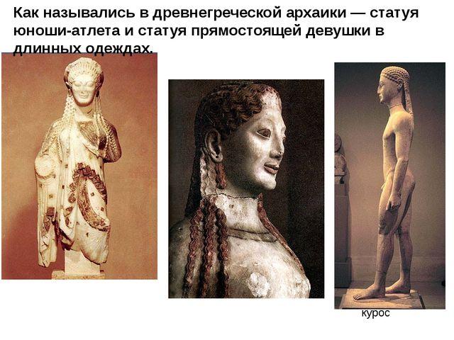 Как назывались в древнегреческой архаики — статуя юноши-атлета и статуя прямо...