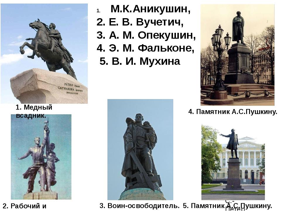 М.К.Аникушин, 2. Е. В. Вучетич, 3. А. М. Опекушин, 4. Э. М. Фальконе, 5. В. И...