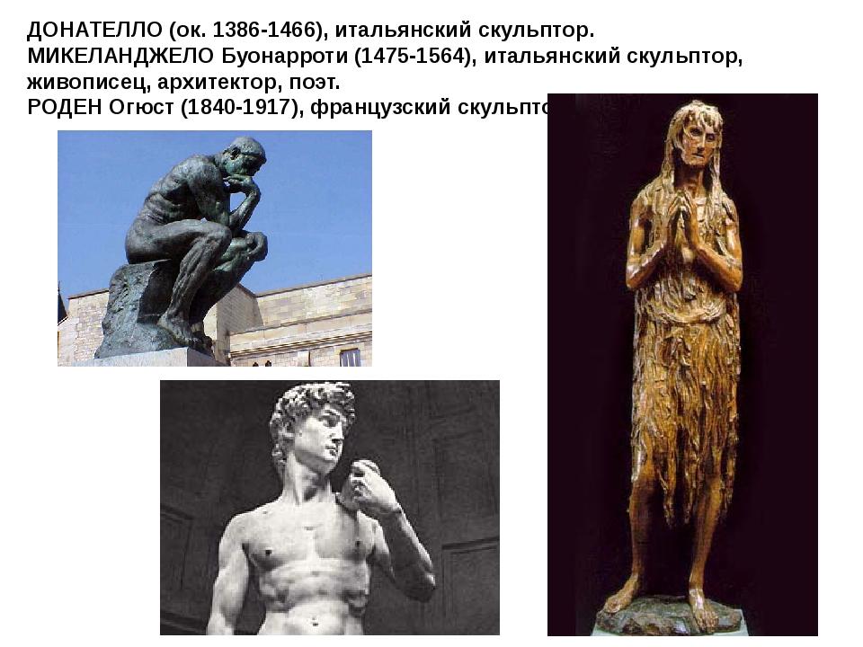 ДОНАТЕЛЛО (ок. 1386-1466), итальянский скульптор. МИКЕЛАНДЖЕЛО Буонарроти (14...