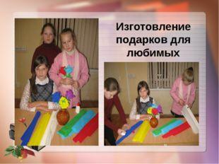 Изготовление подарков для любимых мамочек