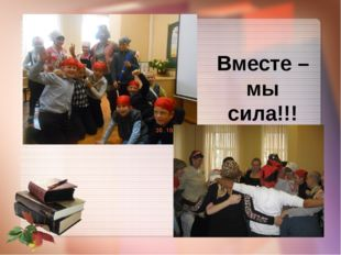 Вместе – мы сила!!!