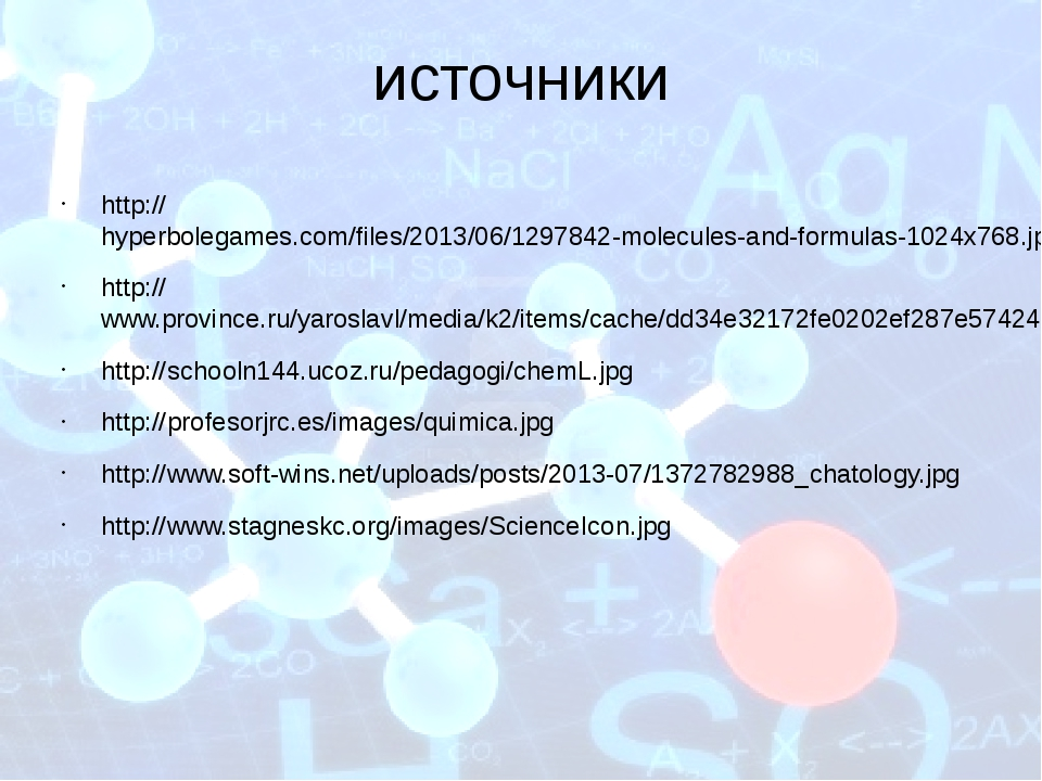 источники http://hyperbolegames.com/files/2013/06/1297842-molecules-and-formu...