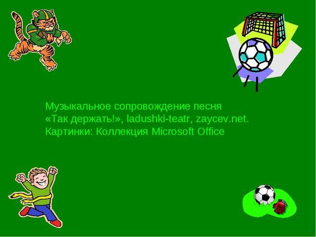 Музыкальное сопровождение песня «Так держать!», ladushki-teatr, zaycev.net. К...