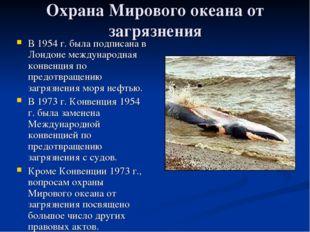 Охрана Мирового океана от загрязнения В 1954 г. была подписана в Лондоне межд
