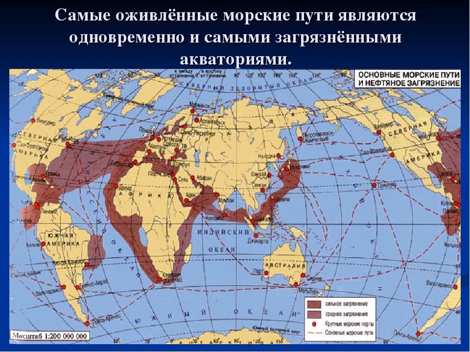 Самые оживлённые морские пути являются одновременно и самыми загрязнёнными ак...