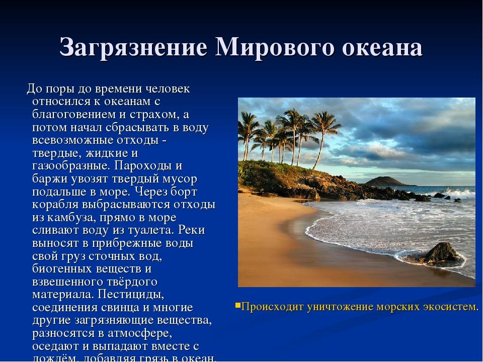 Загрязнение Мирового океана До поры до времени человек относился к океанам с...