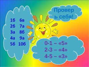 Проверь себя! 0-1 – «5» 2-3 – «4» 4-5 – «3»