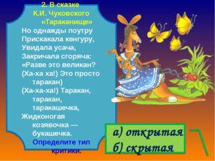 2. В сказке К.И. Чуковского «Тараканище» Но однажды поутру Прискакала кенгуру
