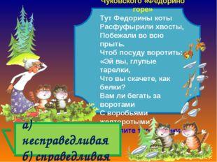 В сказке К.И. Чуковского «Федорино горе» Тут Федорины коты Расфуфырили хвост