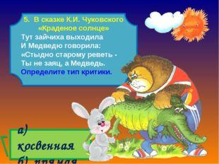 а) косвенная б) прямая 5. В сказке К.И. Чуковского «Краденое солнце» Тут зай