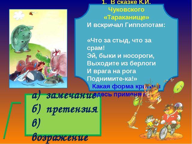 а) замечание б) претензия в) возражение 1. В сказке К.И. Чуковского «Таракан...