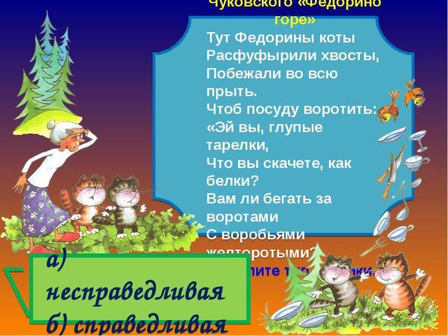В сказке К.И. Чуковского «Федорино горе» Тут Федорины коты Расфуфырили хвост...