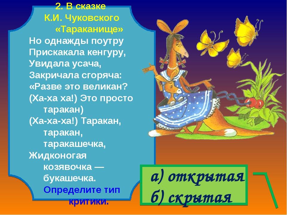 2. В сказке К.И. Чуковского «Тараканище» Но однажды поутру Прискакала кенгуру...