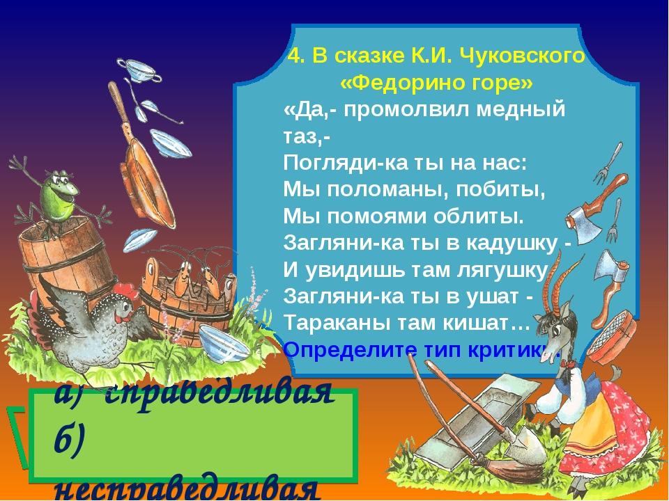а) справедливая б) несправедливая 4. В сказке К.И. Чуковского «Федорино горе...