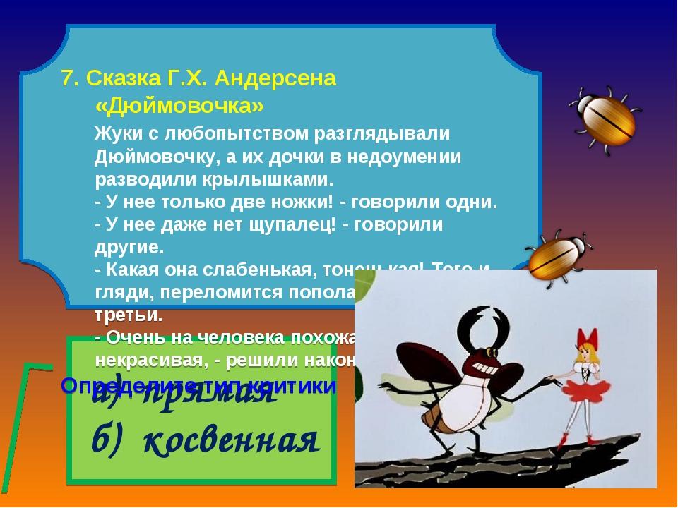 а) прямая б) косвенная 7. Сказка Г.Х. Андерсена «Дюймовочка» Жуки с любопыт...